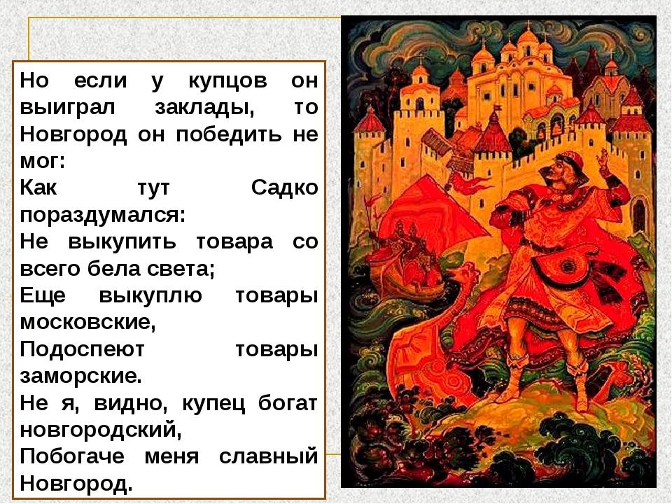 Но если у купцов он выиграл заклады, то Новгород он победить не мог: Как тут...