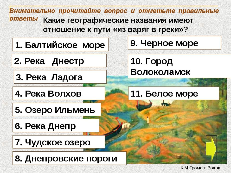 1. Балтийское море Внимательно прочитайте вопрос и отметьте правильные ответы...