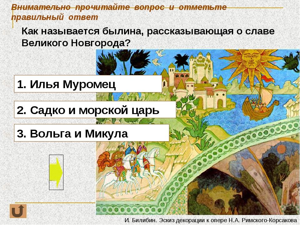 1. Илья Муромец Внимательно прочитайте вопрос и отметьте правильный ответ Как...