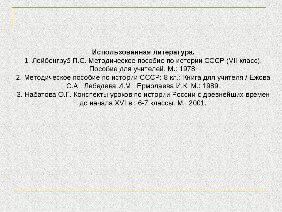 Использованная литература. 1. Лейбенгруб П.С. Методическое пособие по истории...