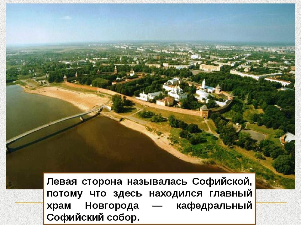 Левая сторона называлась Софийской, потому что здесь находился главный храм Н...