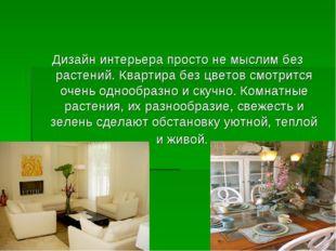 Дизайн интерьера просто не мыслим без растений. Квартира без цветов смотрится