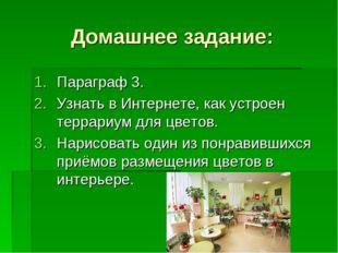 Домашнее задание: Параграф 3. Узнать в Интернете, как устроен террариум для