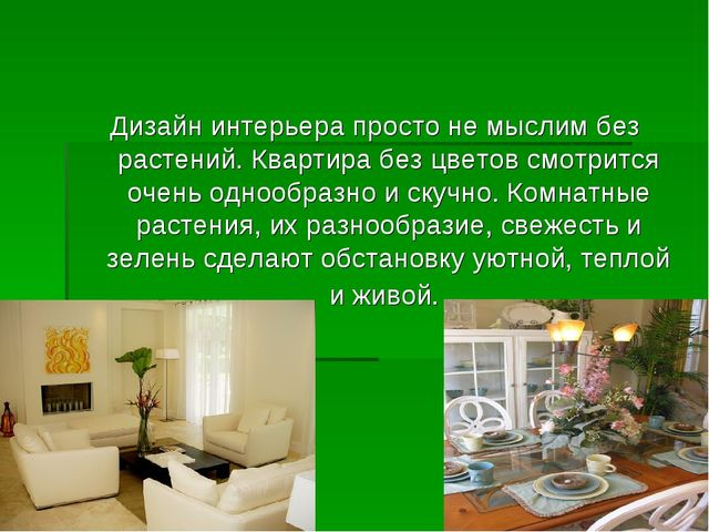 Дизайн интерьера просто не мыслим без растений. Квартира без цветов смотрится...