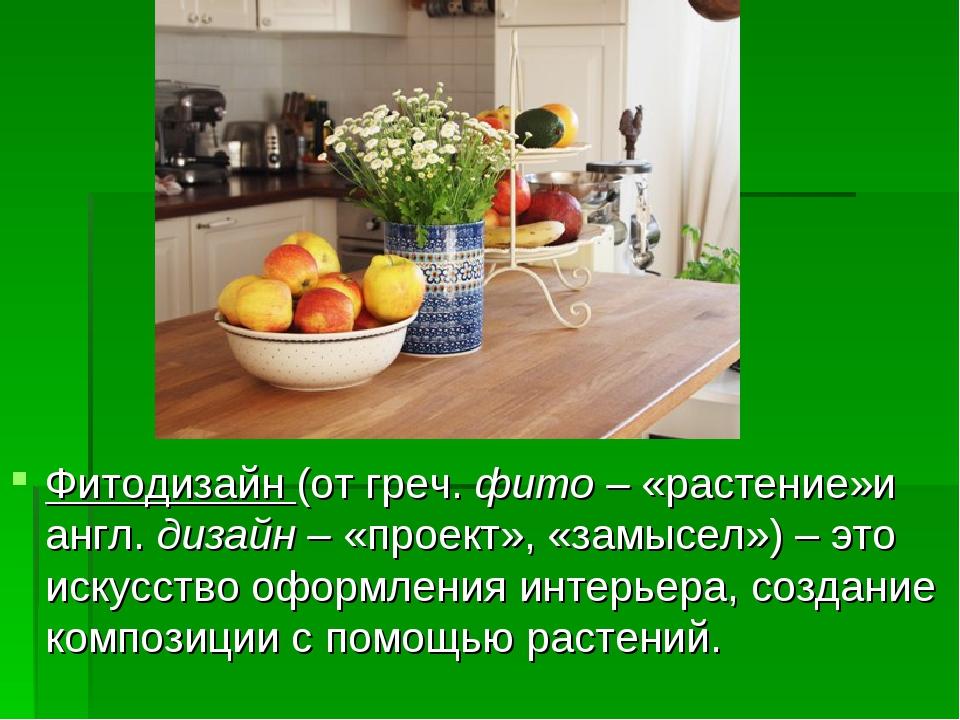 Фитодизайн (от греч. фито – «растение»и англ. дизайн – «проект», «замысел») –...