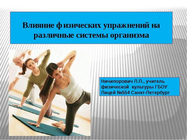 Влияние физических упражнений на различные системы организма Ничипорович Л.П...