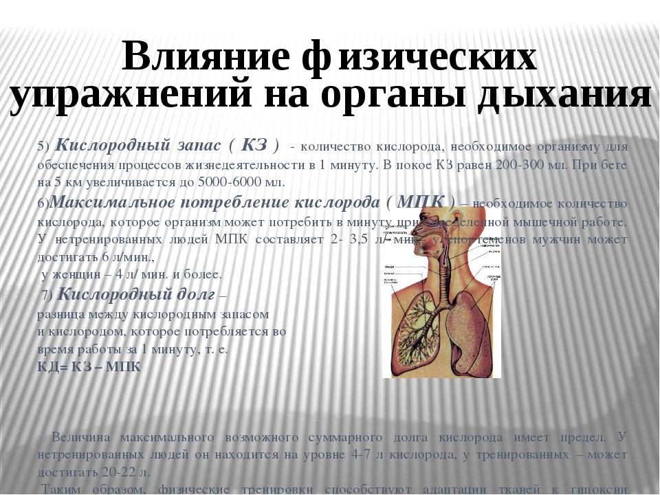 5) Кислородный запас ( КЗ ) - количество кислорода, необходимое организму дл...
