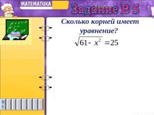 Сколько корней имеет уравнение?