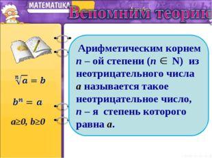 Арифметическим корнем n – ой степени (n N) из неотрицательного числа a назыв
