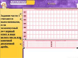 Задания части 1 считаются выполненными, если экзаменуемый дал верный ответ в