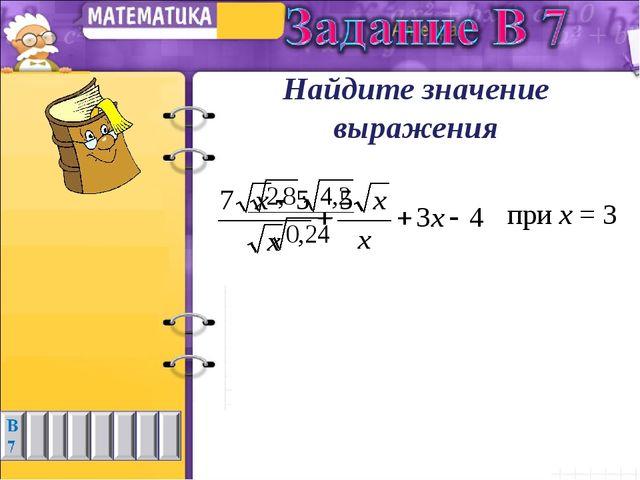при х = 3 Найдите значение выражения