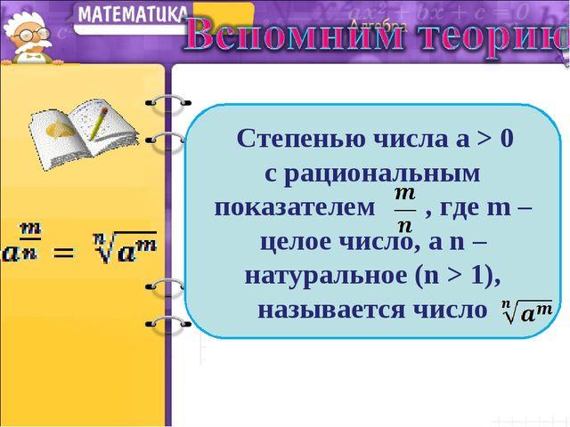 Степенью числа а > 0 срациональным показателем , где m – целое число, а n...
