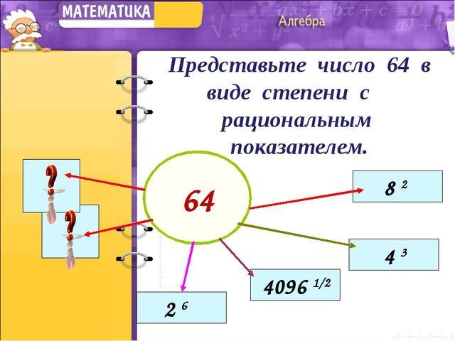 Представьте число 64 в виде степени с рациональным показателем. 64 8 2 4 3 4...