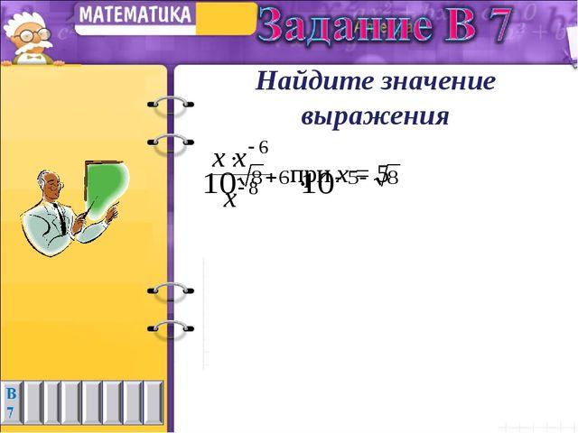 при х = 5 Найдите значение выражения