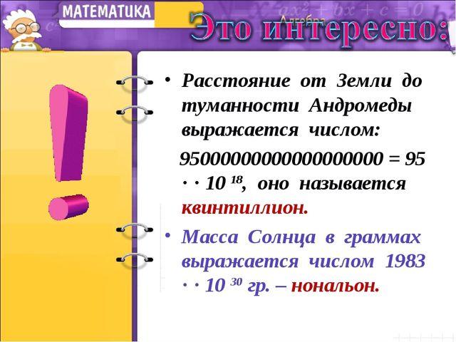 Расстояние от Земли до туманности Андромеды выражается числом: 95000000000000...
