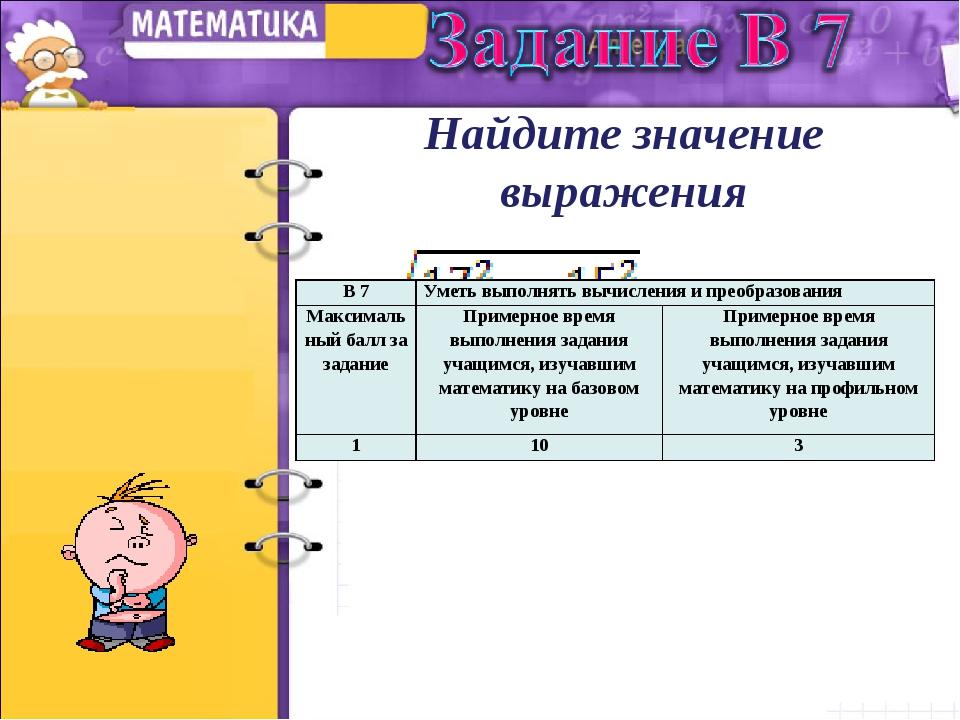 Найдите значение выражения В 7Уметь выполнять вычисления и преобразования...