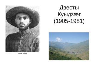Дзесты Куыдзæг (1905-1981)