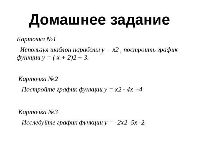 Домашнее задание Карточка №1 Используя шаблон параболы у = х2 , построить гра...