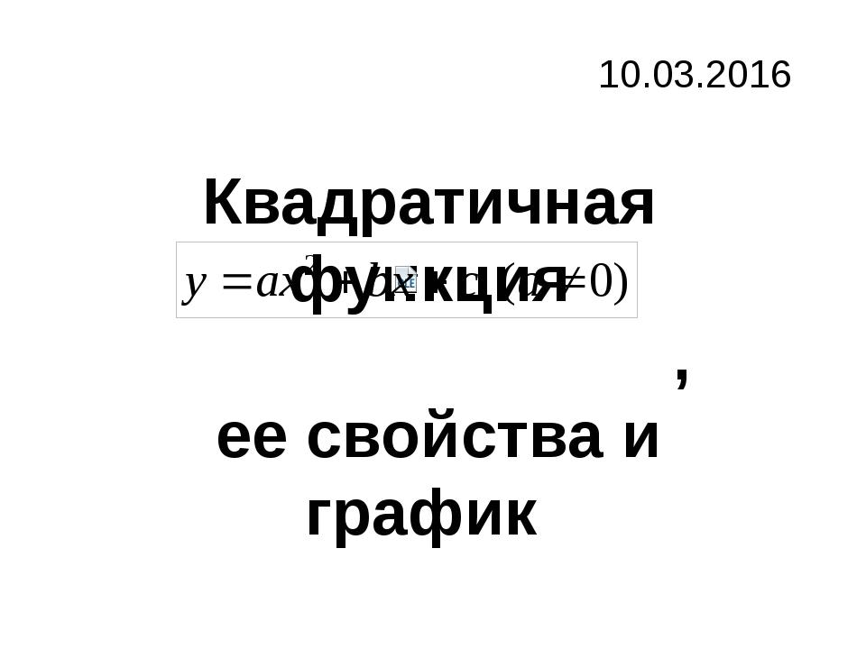 Квадратичная функция , ее свойства и график 10.03.2016