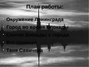 План работы: Окружение Ленинграда Город во время Блокады Снятие блокады с гор
