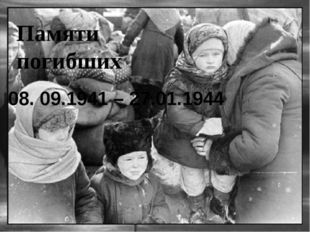 Памяти погибших 08. 09.1941 – 27.01.1944