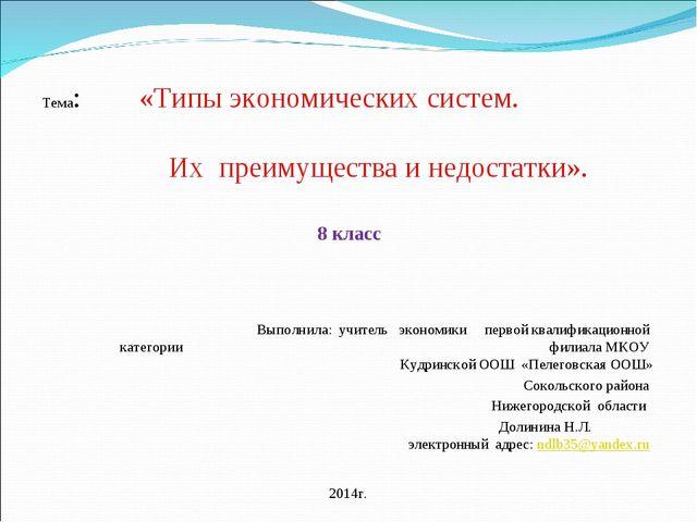 Тема: «Типы экономических систем. Их преимущества и недостатки». 8 класс  В...