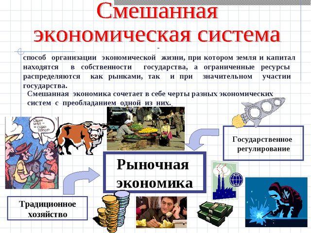 способ организации экономической жизни, при котором земля и капитал находятс...