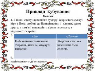 Приклад кубування Козаки 4. З пісні; степу; дотепного гумору; іскристого смі