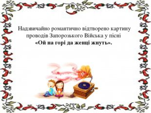 Надзвичайно романтично відтворено картину проводів Запорозького Війська у пі