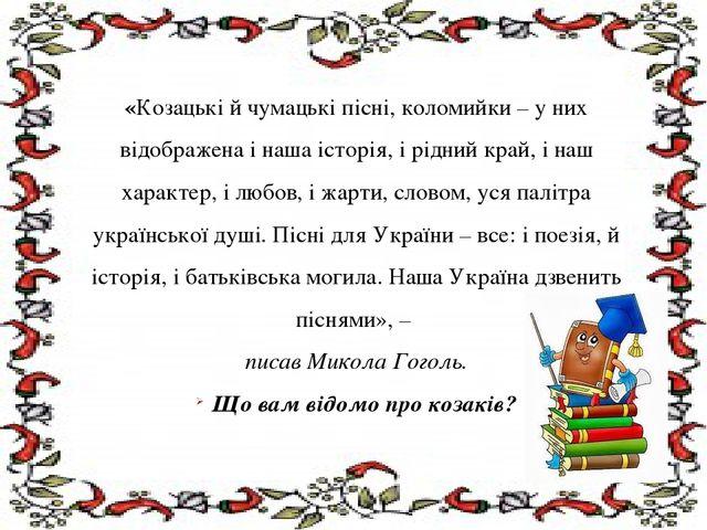«Козацькі й чумацькі пісні, коломийки – у них відображена і наша історія, і...