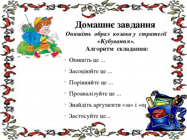 Домашнє завдання Опишіть образ козака у стратегії «Кубування». Алгоритм скла...