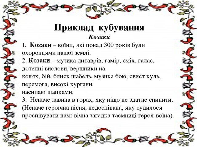 Приклад кубування Козаки 1. Козаки – воїни, які понад 300 років були охоронц...