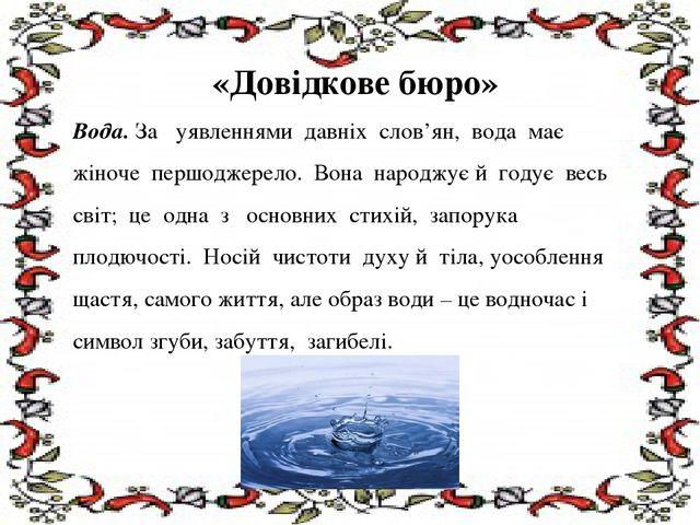 «Довідкове бюро» Вода. За уявленнями давніх слов'ян, вода має жіноче першодж...