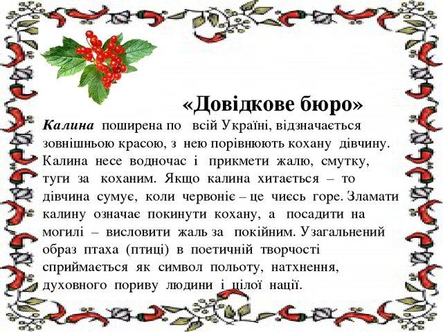 «Довідкове бюро» Калина поширена по всій Україні, відзначається зовнішньою к...
