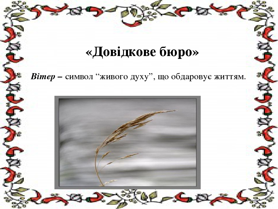 """«Довідкове бюро» Вітер – символ """"живого духу"""", що обдаровує життям."""