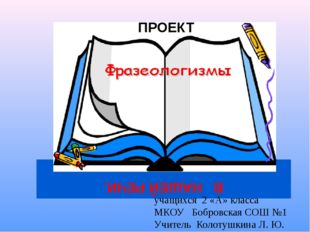 В НАШЕЙ РЕЧИ. ПРОЕКТ учащихся 2 «А» класса МКОУ Бобровская СОШ №1 Учитель Кол