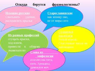 Исконно русские Сматывать удочки, расправлять крылья Старославянские как зени