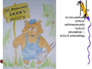 Медвежья услуга – неумелая услуга, причиняющая только неприятность