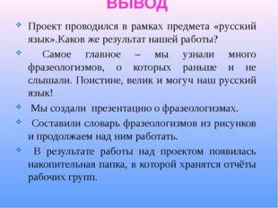 ВЫВОД Проект проводился в рамках предмета «русский язык».Каков же результат н