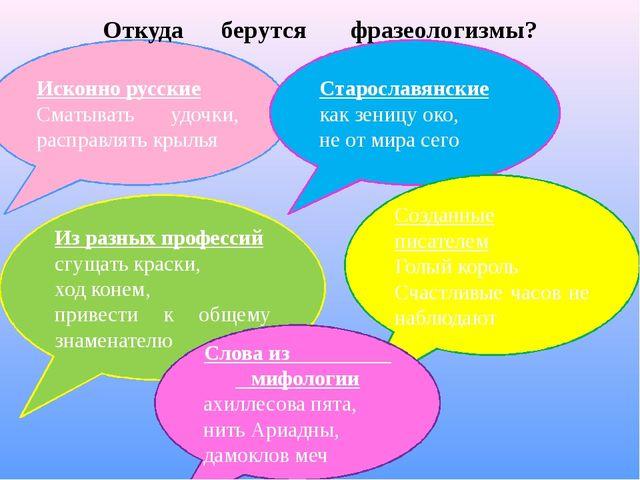 Исконно русские Сматывать удочки, расправлять крылья Старославянские как зени...