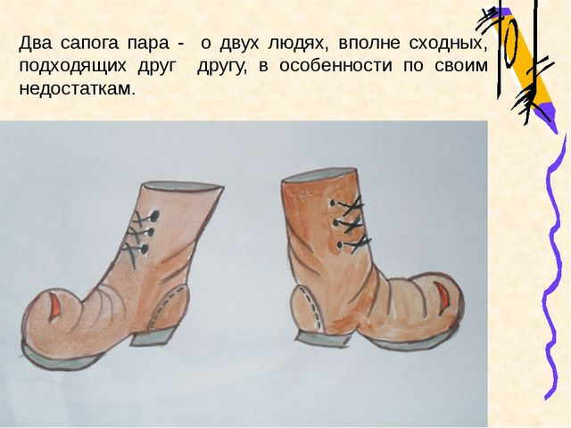 Поговорка и при ботинках