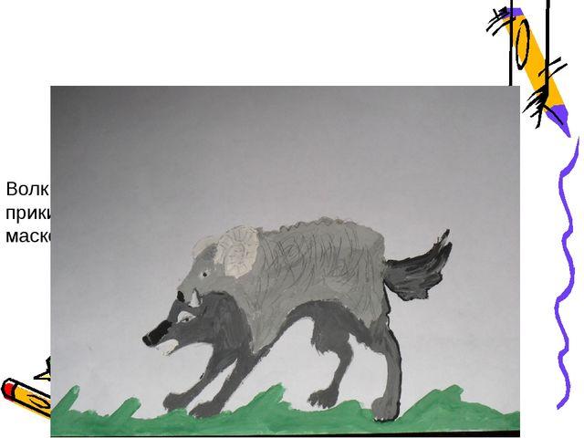 Волк в овечьей шкуре - злые люди, прикидывающиеся добрыми, которые прячутся...