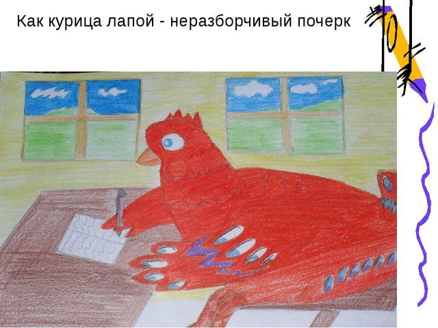 Как курица лапой - неразборчивый почерк
