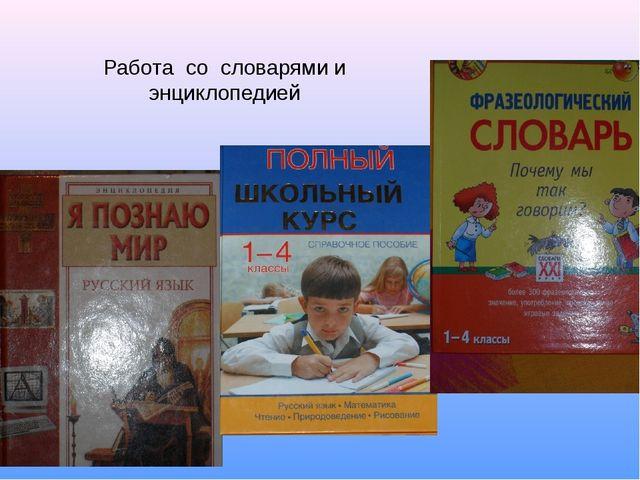 Работа со словарями и энциклопедией