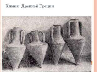 Химия Древней Греции
