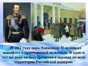 В 1861 году царь Александр II подписал манифест о крестьянской вольности. В