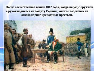 После отечественной войны 1812 года, когда народ с оружием в руках поднялся
