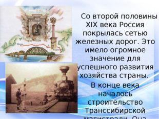 Со второй половины XIX века Россия покрылась сетью железных дорог. Это имело