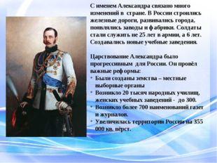 С именем Александра связано много изменений в стране. В России строились желе