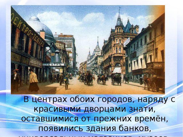 В центрах обоих городов, наряду с красивыми дворцами знати, оставшимися от...